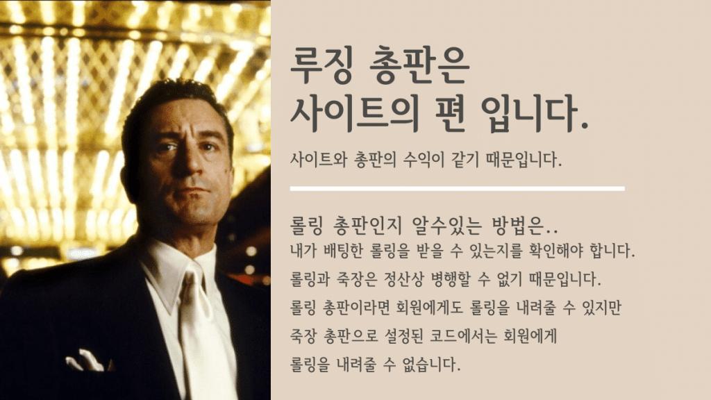 파워볼 롤링 총판